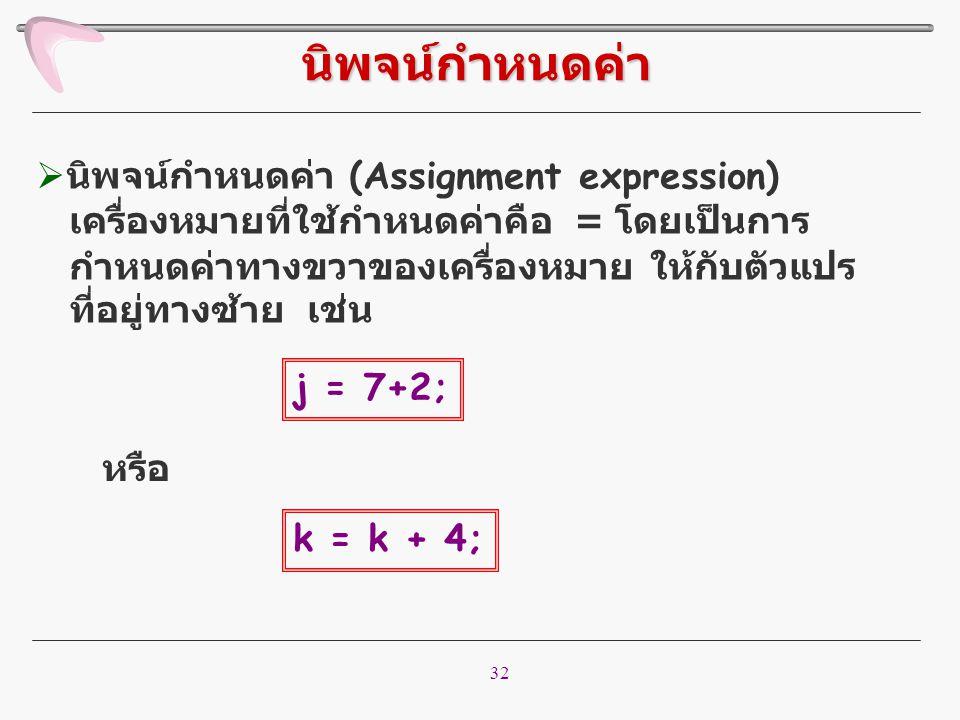 นิพจน์กำหนดค่า นิพจน์กำหนดค่า (Assignment expression)