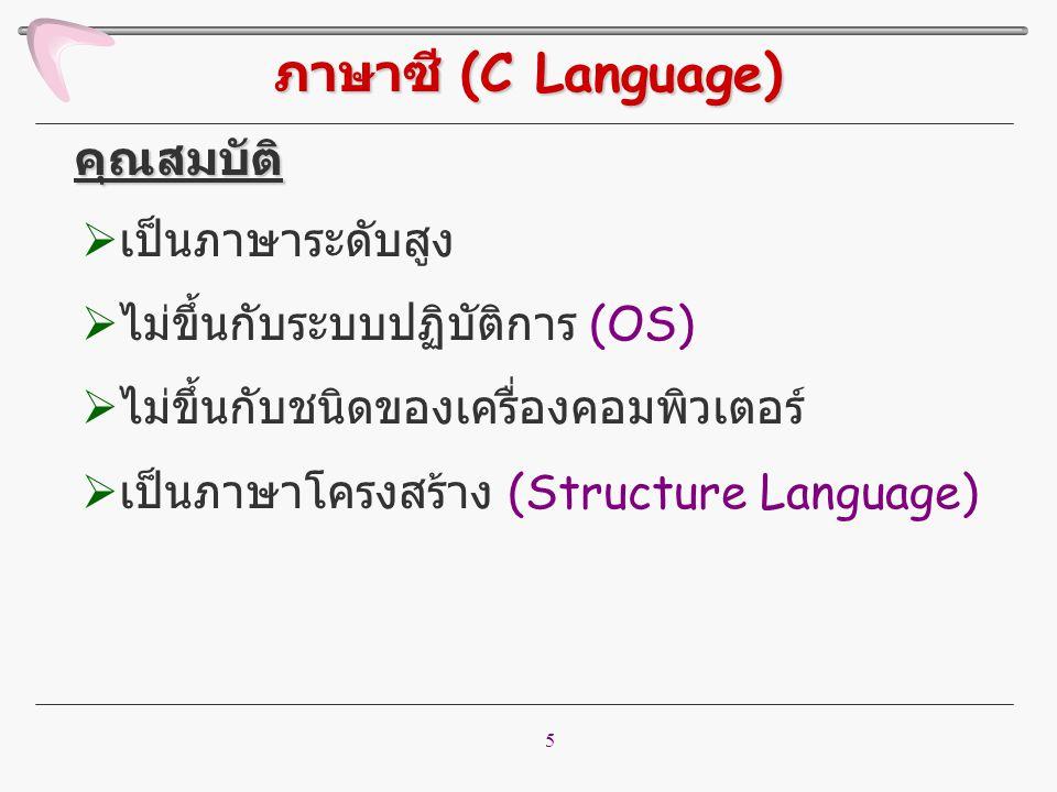 ภาษาซี (C Language) คุณสมบัติ เป็นภาษาระดับสูง