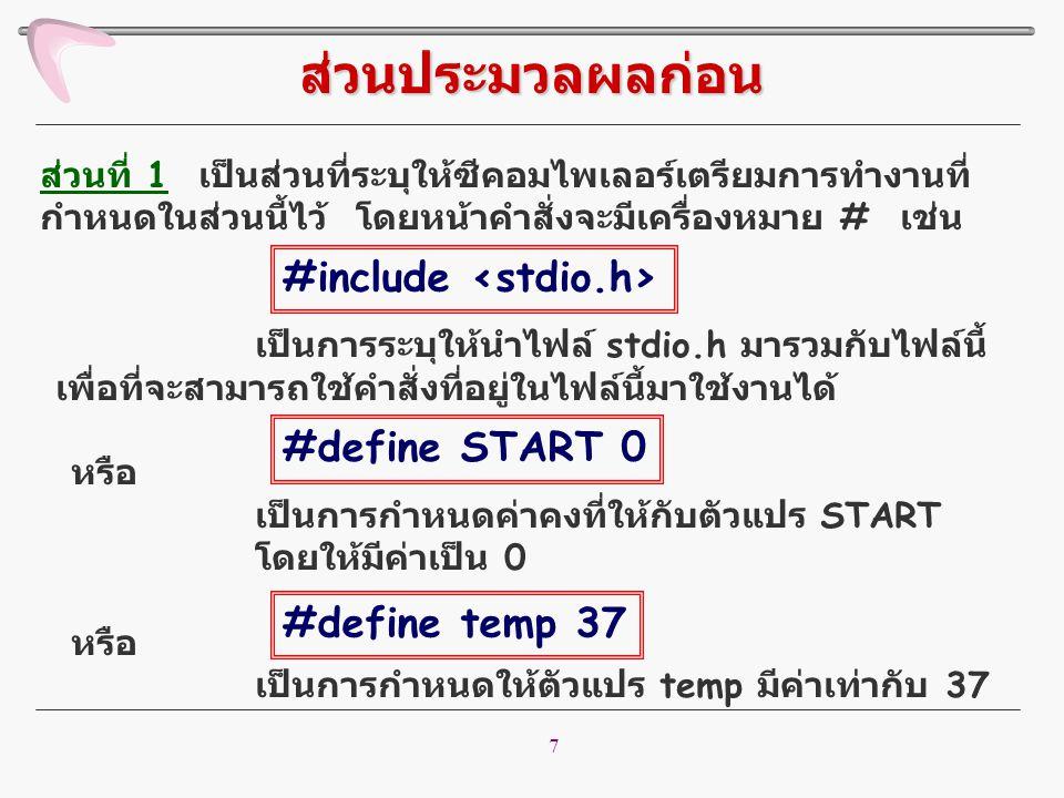 ส่วนประมวลผลก่อน #include <stdio.h> #define START 0