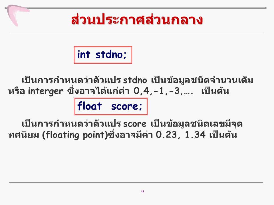 ส่วนประกาศส่วนกลาง int stdno; float score;