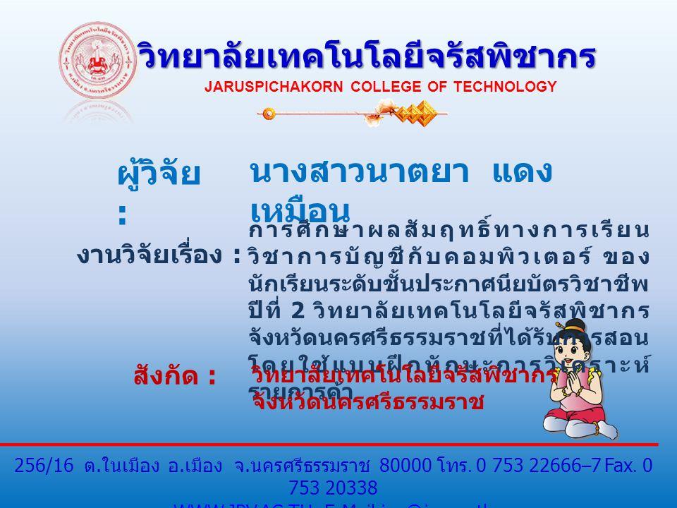 วิทยาลัยเทคโนโลยีจรัสพิชากร JARUSPICHAKORN COLLEGE OF TECHNOLOGY