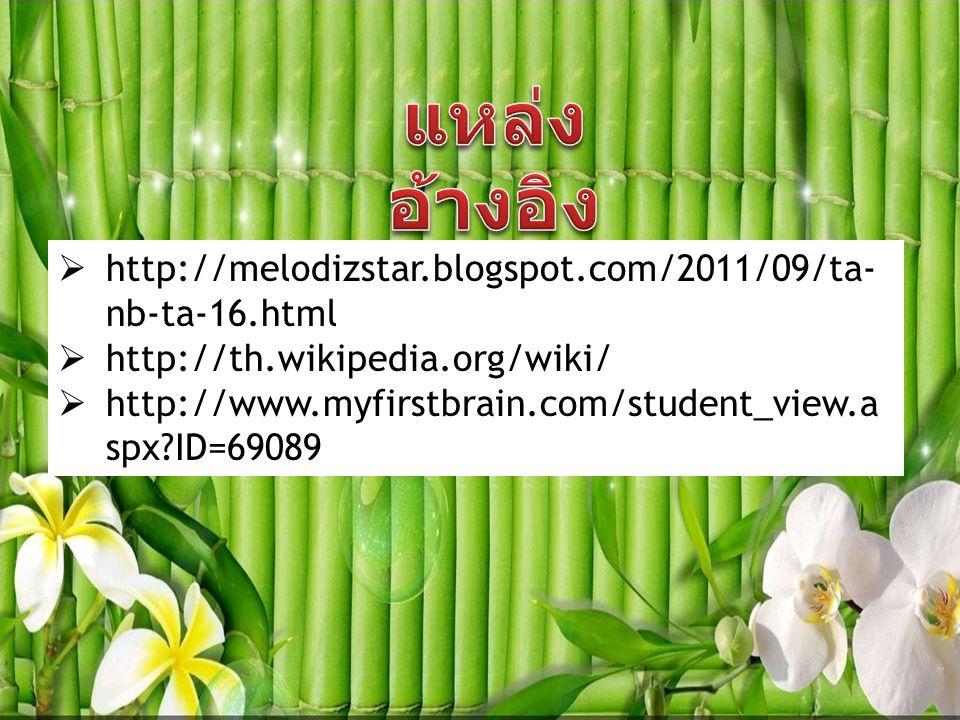 แหล่งอ้างอิง http://melodizstar.blogspot.com/2011/09/ta-nb-ta-16.html