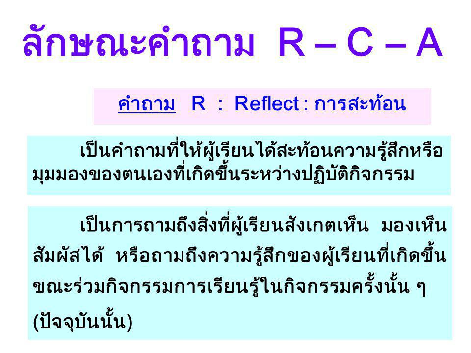 คำถาม R : Reflect : การสะท้อน