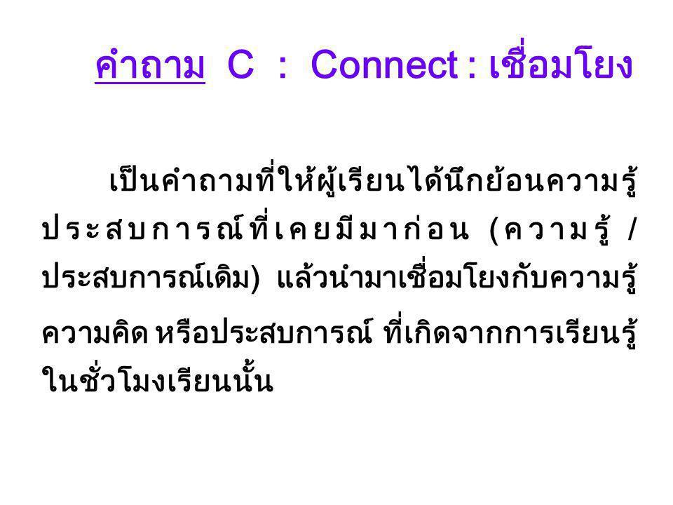 คำถาม C : Connect : เชื่อมโยง