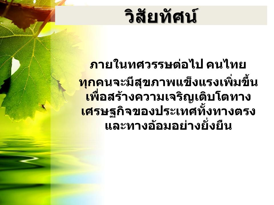 ภายในทศวรรษต่อไป คนไทย
