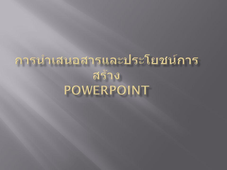 การนำเสนอสารและประโยชน์การสร้าง Powerpoint