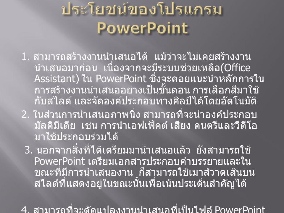 ประโยชน์ของโปรแกรม PowerPoint