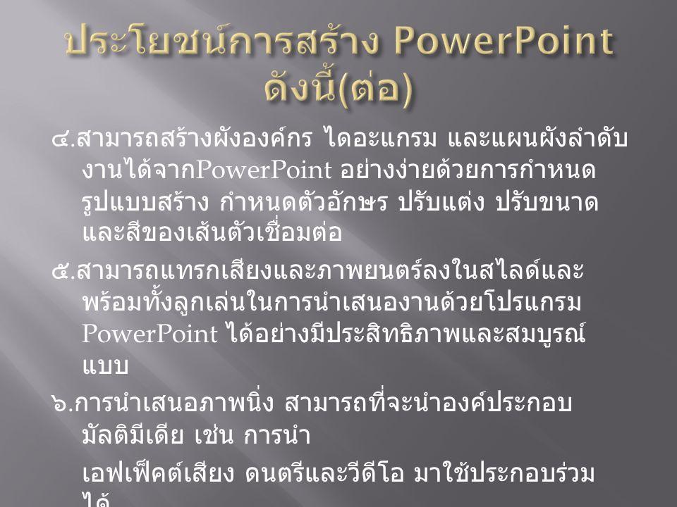 ประโยชน์การสร้าง PowerPoint ดังนี้(ต่อ)