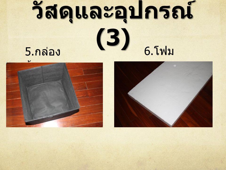 วัสดุและอุปกรณ์(3) 5.กล่องผ้า 6.โฟม