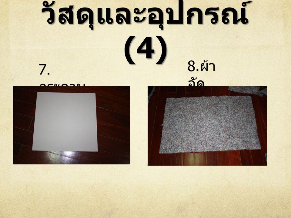 วัสดุและอุปกรณ์(4) 8.ผ้าอัด 7.กระดาษแข็ง