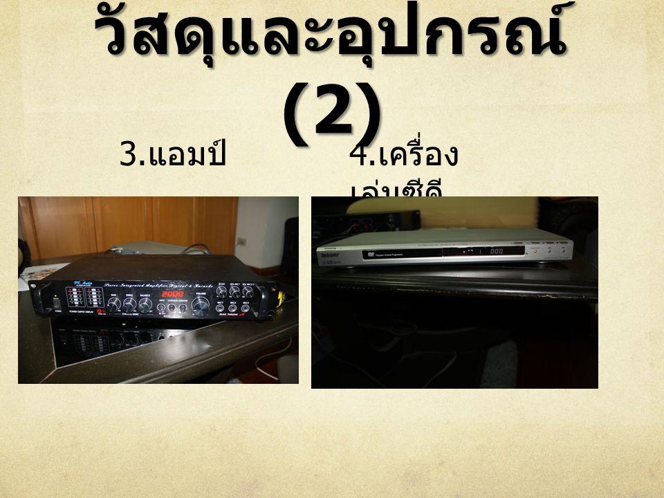 วัสดุและอุปกรณ์(2) 3.แอมป์ 4.เครื่องเล่นซีดี