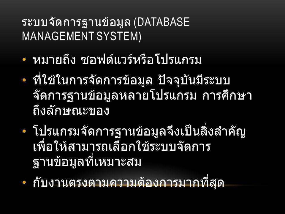 ระบบจัดการฐานข้อมูล (Database Management System)