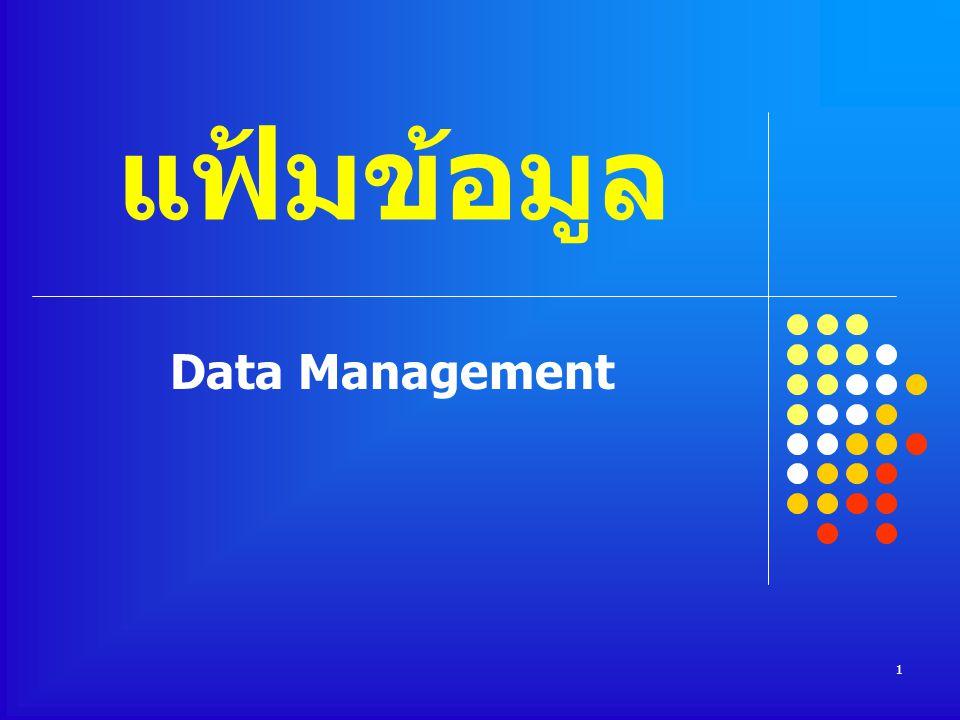 แฟ้มข้อมูล Data Management