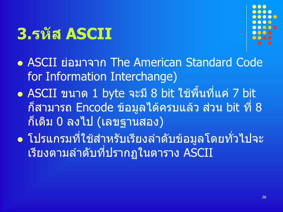 3.รหัส ASCII ASCII ย่อมาจาก The American Standard Code for Information Interchange)