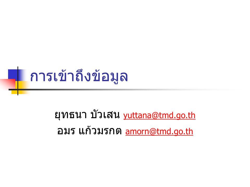 ยุทธนา บัวเสน yuttana@tmd.go.th อมร แก้วมรกต amorn@tmd.go.th