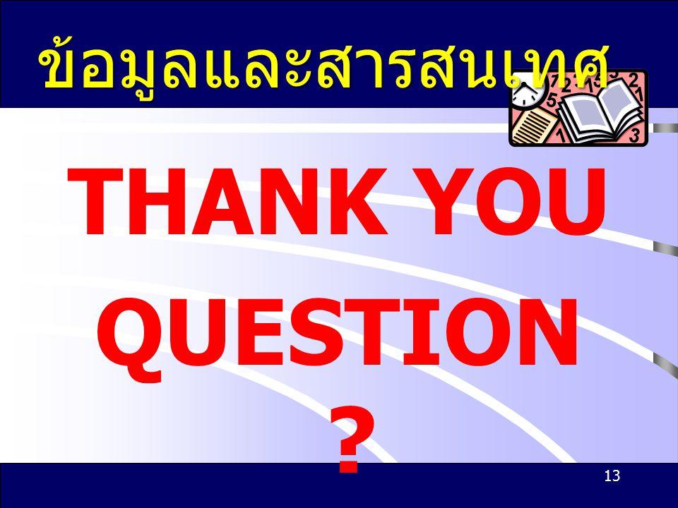 ข้อมูลและสารสนเทศ THANK YOU QUESTION