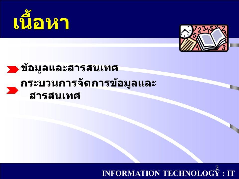 เนื้อหา ข้อมูลและสารสนเทศ กระบวนการจัดการข้อมูลและสารสนเทศ