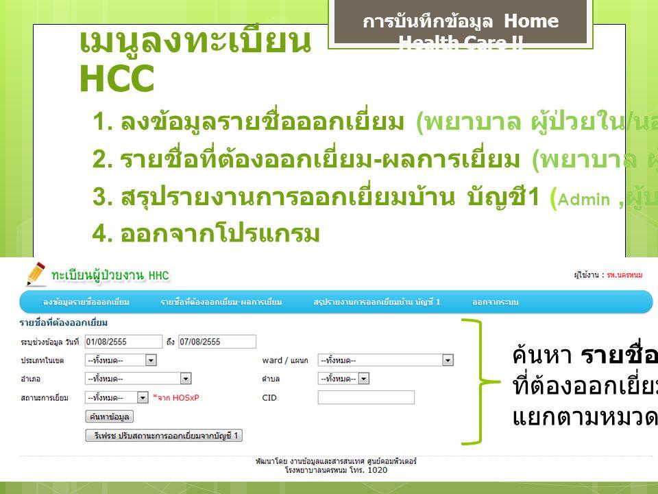 การบันทึกข้อมูล Home Health Care !!