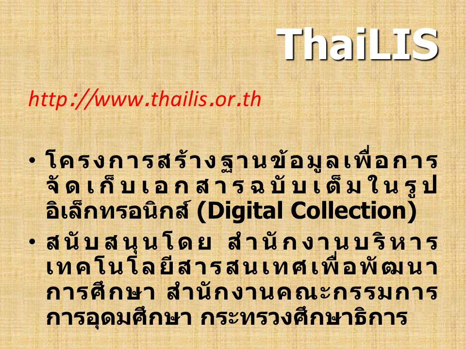 ThaiLIS http://www.thailis.or.th