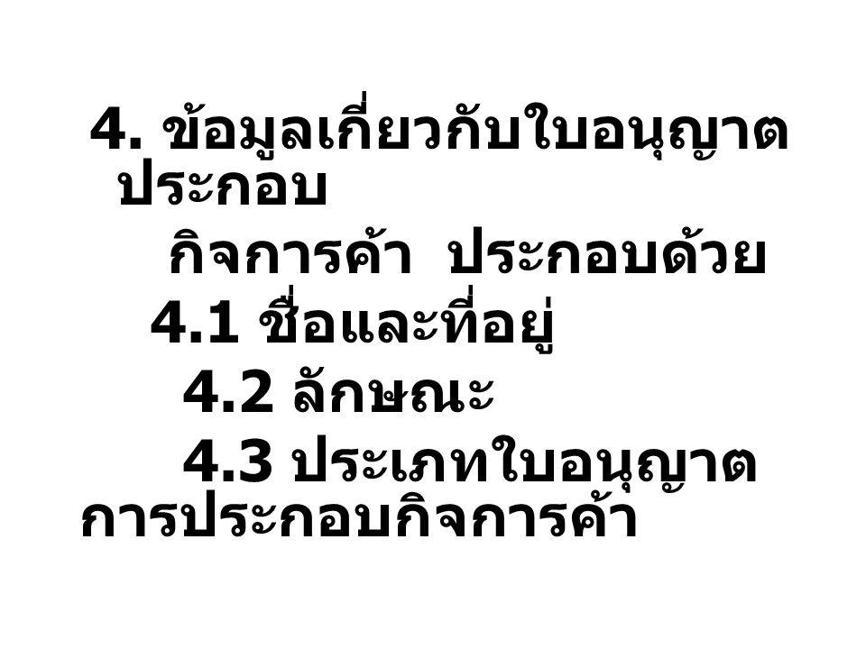 4. ข้อมูลเกี่ยวกับใบอนุญาตประกอบ