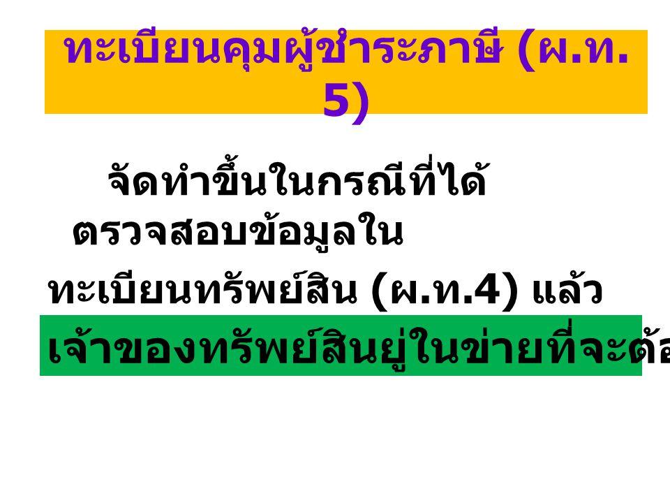 ทะเบียนคุมผู้ชำระภาษี (ผ.ท. 5)