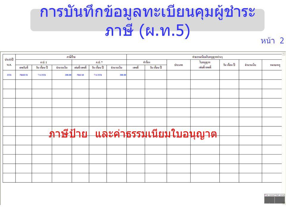 การบันทึกข้อมูลทะเบียนคุมผู้ชำระภาษี (ผ.ท.5)