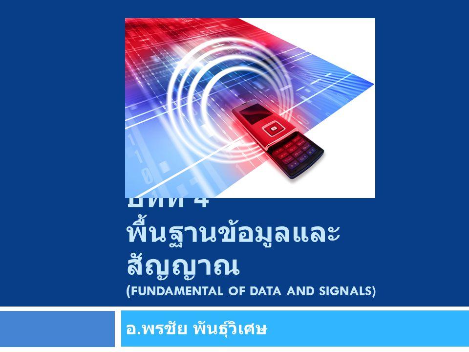 บทที่ 4 พื้นฐานข้อมูลและสัญญาณ (Fundamental of Data and Signals)