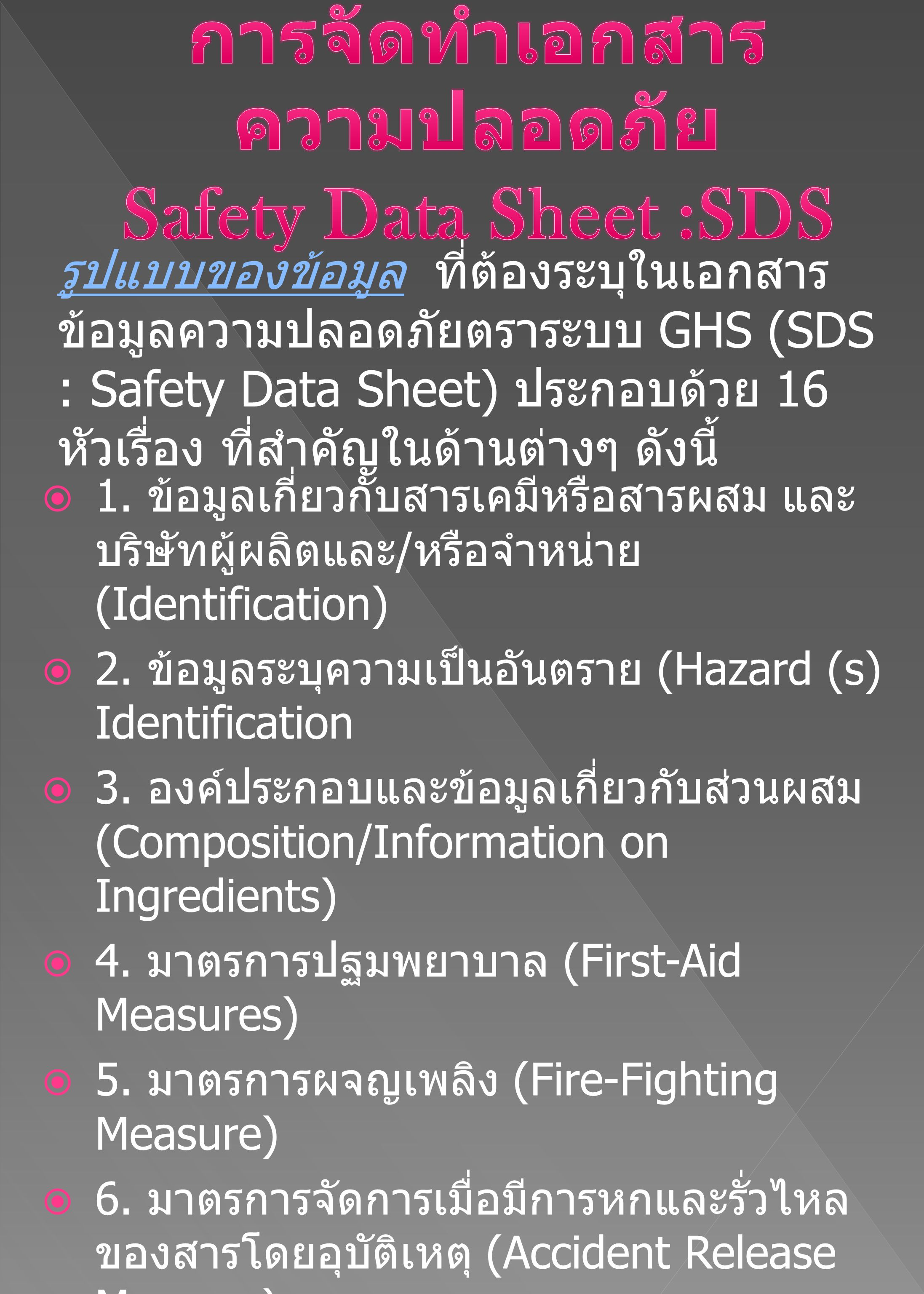 การจัดทำเอกสารความปลอดภัย Safety Data Sheet :SDS