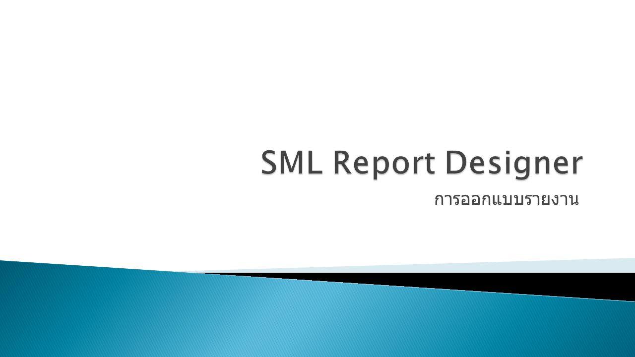 SML Report Designer การออกแบบรายงาน