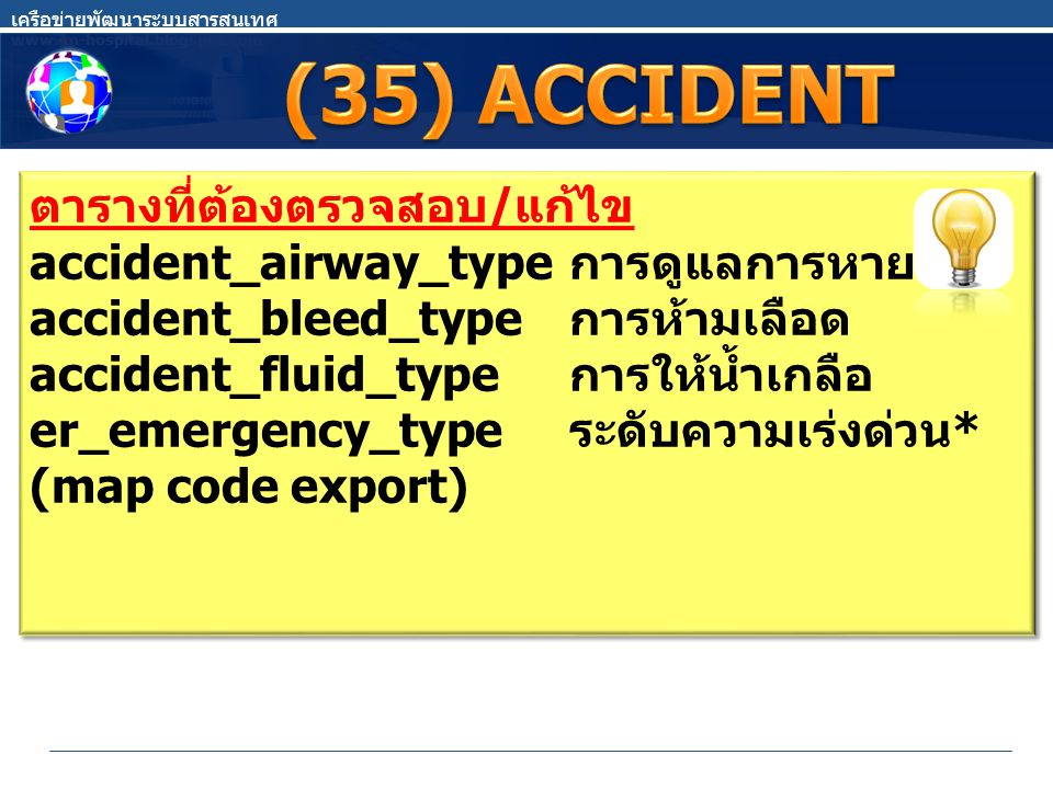 (35) ACCIDENT ตารางที่ต้องตรวจสอบ/แก้ไข