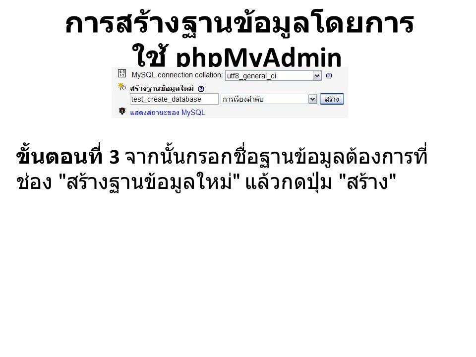 การสร้างฐานข้อมูลโดยการใช้ phpMyAdmin