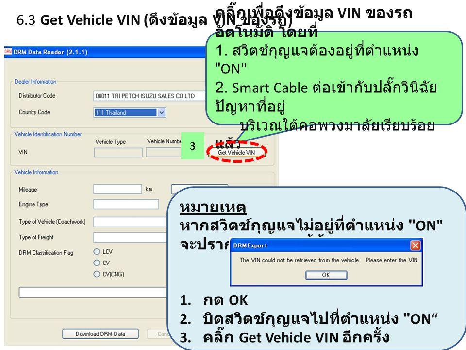 6.3 Get Vehicle VIN (ดึงข้อมูล VIN ของรถ)