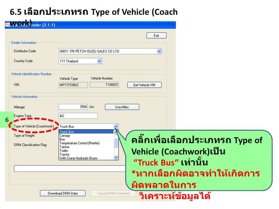 6.5 เลือกประเภทรถ Type of Vehicle (Coach work)