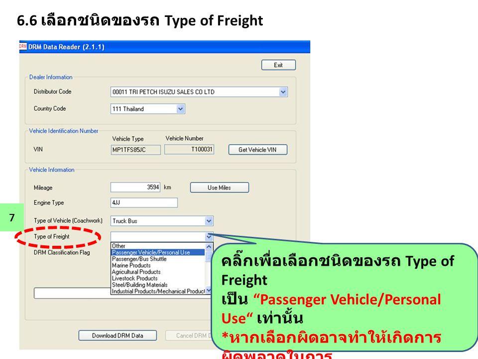 6.6 เลือกชนิดของรถ Type of Freight