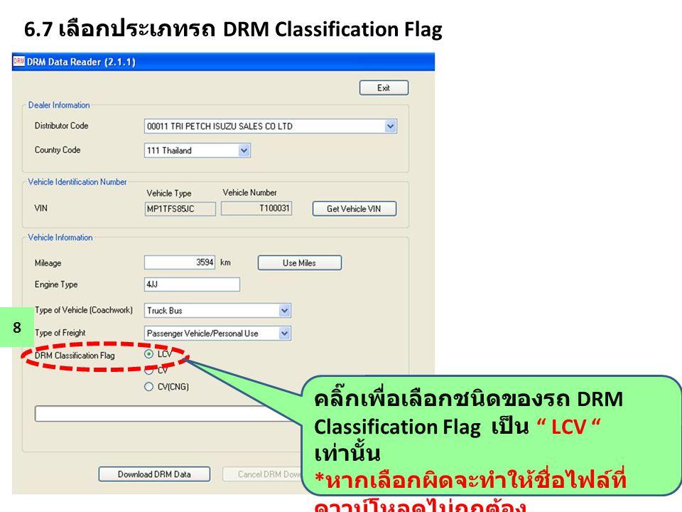 6.7 เลือกประเภทรถ DRM Classification Flag