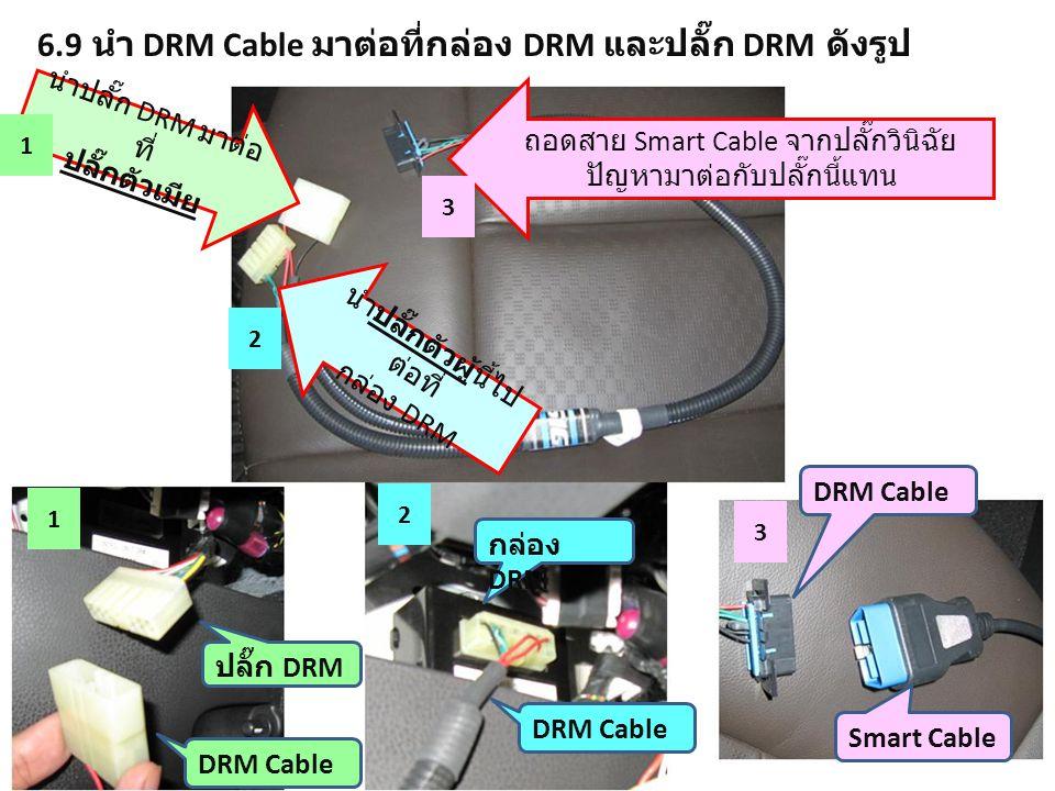 6.9 นำ DRM Cable มาต่อที่กล่อง DRM และปลั๊ก DRM ดังรูป