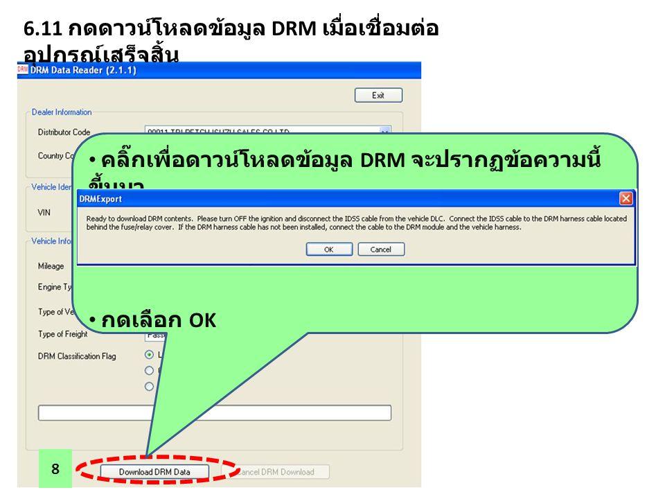 6.11 กดดาวน์โหลดข้อมูล DRM เมื่อเชื่อมต่ออุปกรณ์เสร็จสิ้น