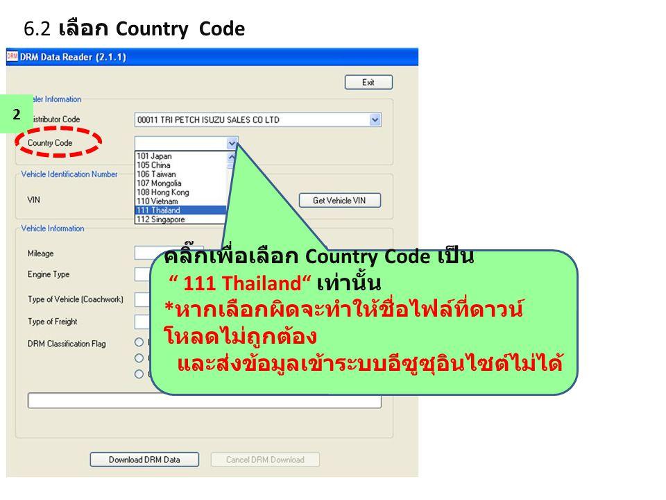 คลิ๊กเพื่อเลือก Country Code เป็น 111 Thailand เท่านั้น