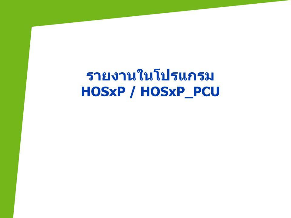 รายงานในโปรแกรม HOSxP / HOSxP_PCU