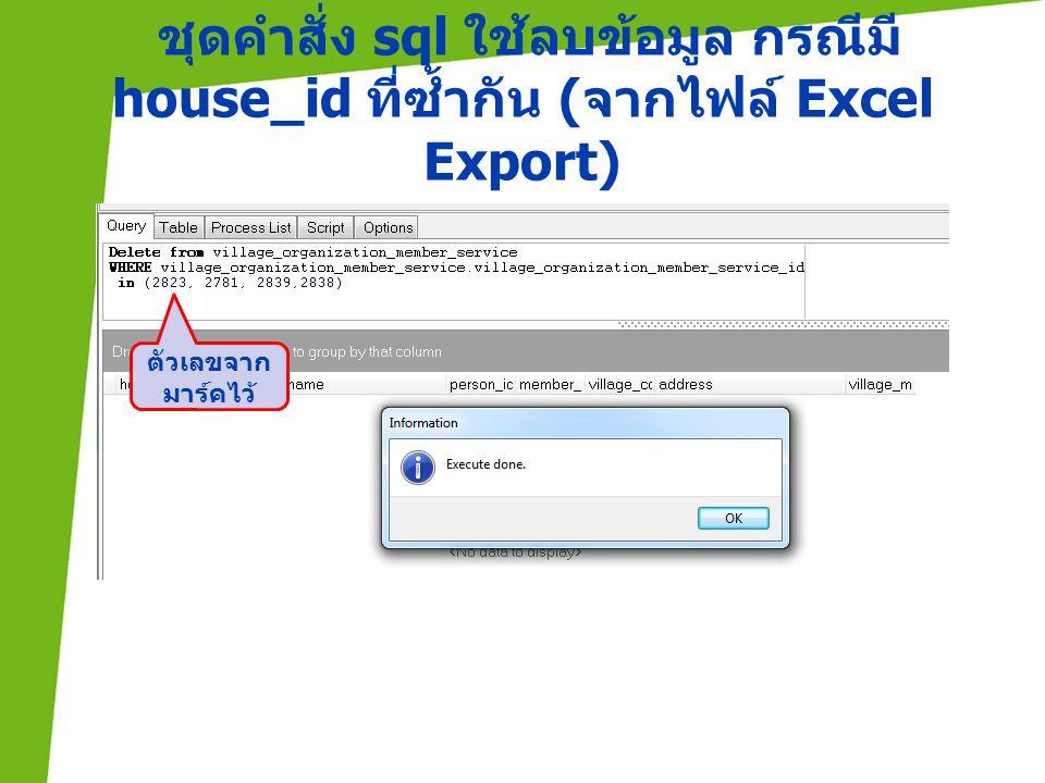 ชุดคำสั่ง sql ใช้ลบข้อมูล กรณีมี house_id ที่ซ้ำกัน (จากไฟล์ Excel Export)