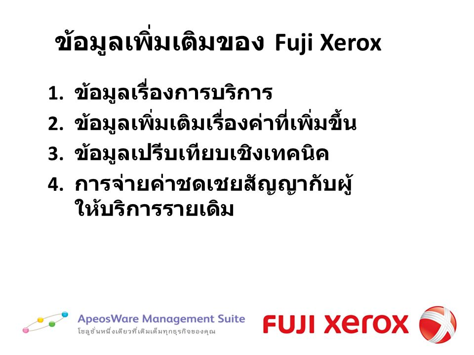 ข้อมูลเพิ่มเติมของ Fuji Xerox