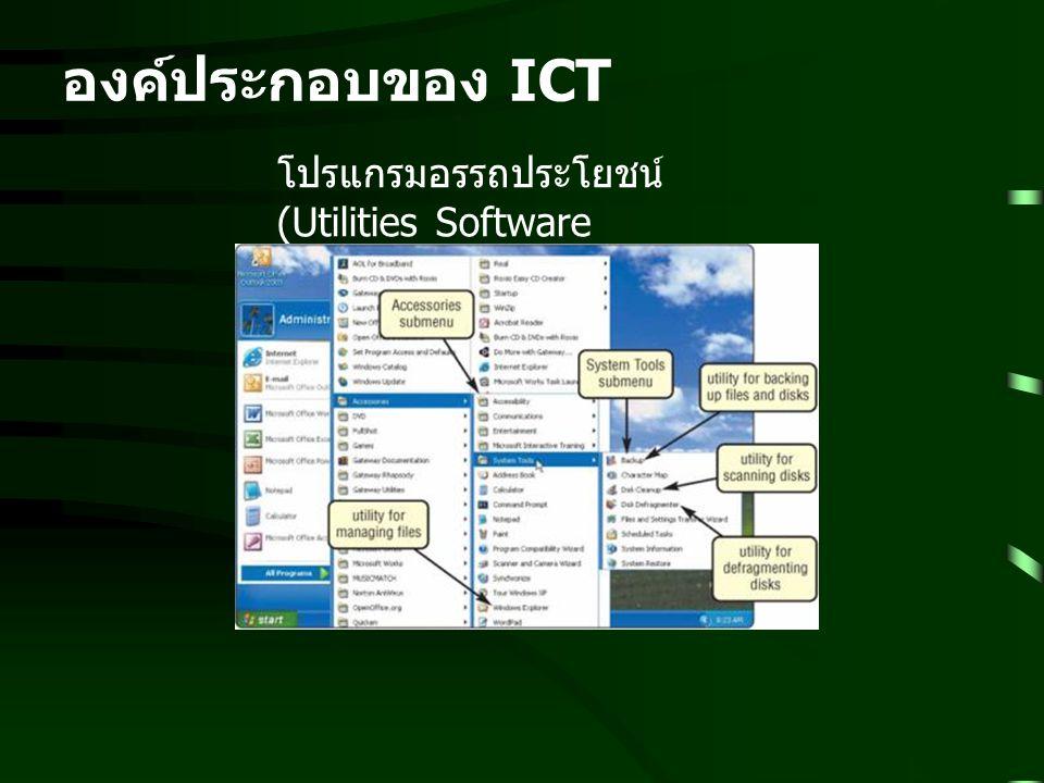 องค์ประกอบของ ICT โปรแกรมอรรถประโยชน์ (Utilities Software