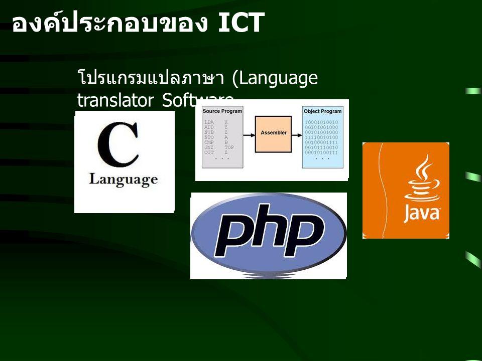 องค์ประกอบของ ICT โปรแกรมแปลภาษา (Language translator Software
