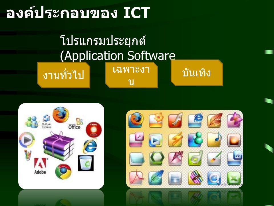 องค์ประกอบของ ICT โปรแกรมประยุกต์ (Application Software บันเทิง