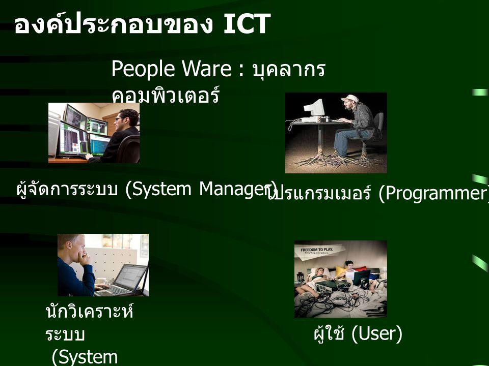 องค์ประกอบของ ICT People Ware : บุคลากรคอมพิวเตอร์