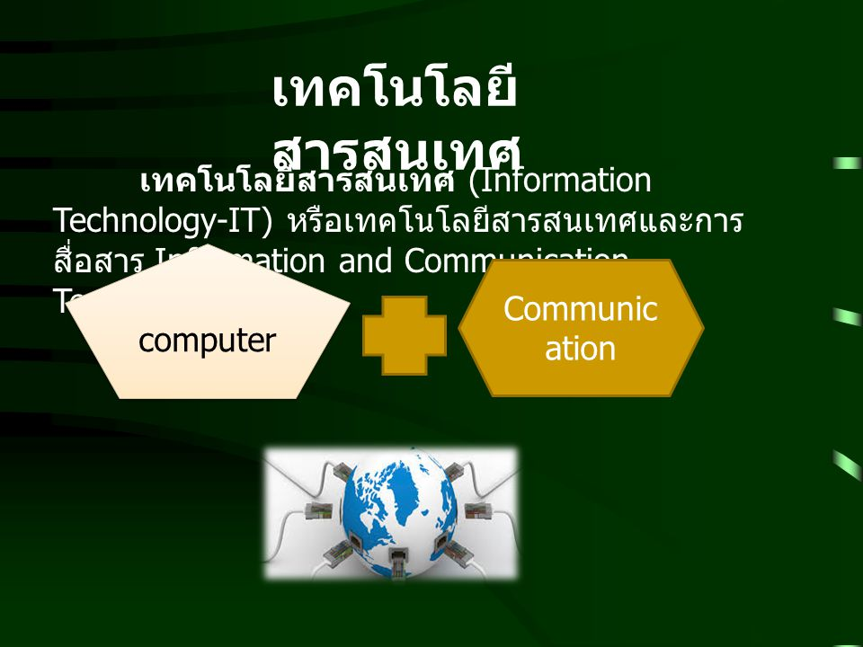เทคโนโลยีสารสนเทศ เทคโนโลยีสารสนเทศ (Information Technology-IT) หรือเทคโนโลยีสารสนเทศและการสื่อสาร Information and Communication Technology- ICT.