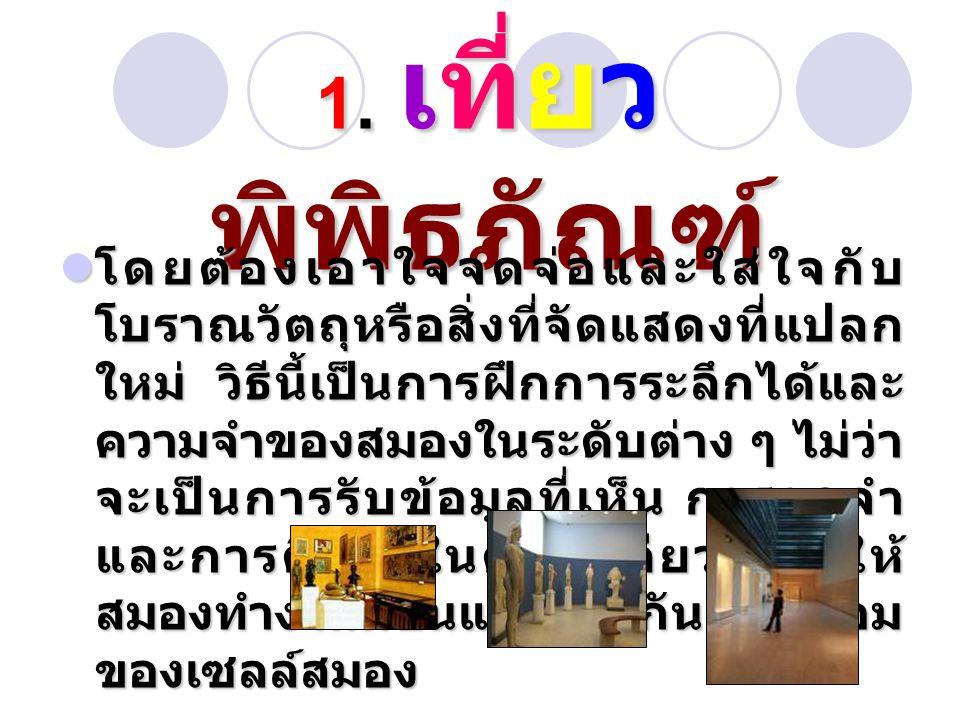 1. เที่ยวพิพิธภัณฑ์