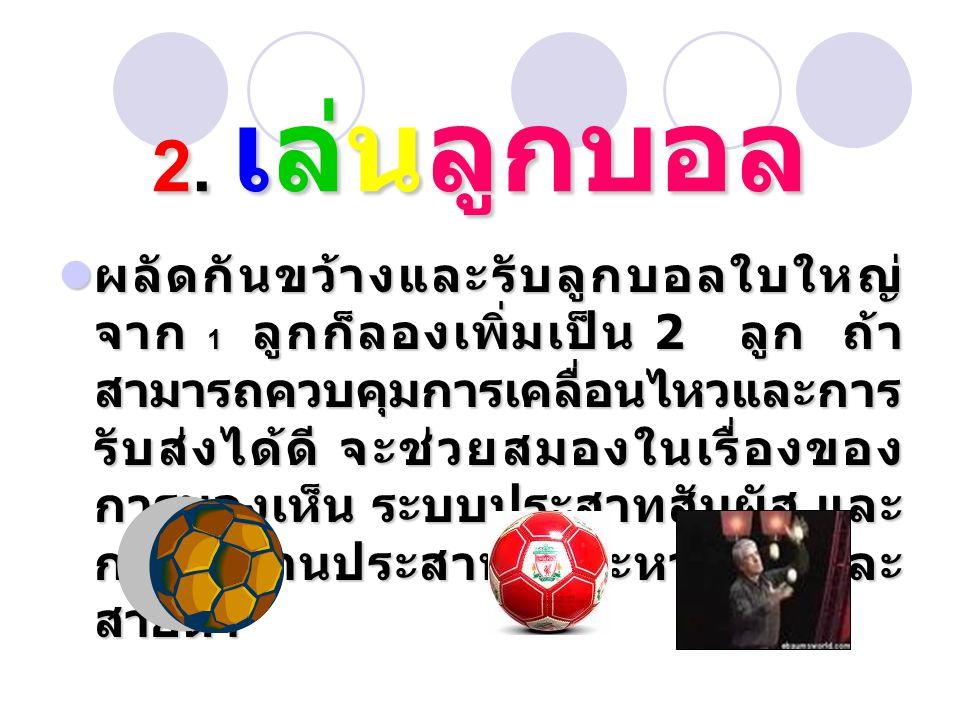 2. เล่นลูกบอล