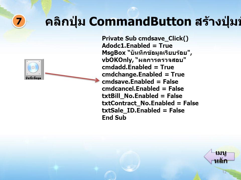 คลิกปุ่ม CommandButton สร้างปุ่มบันทึกข้อมูล