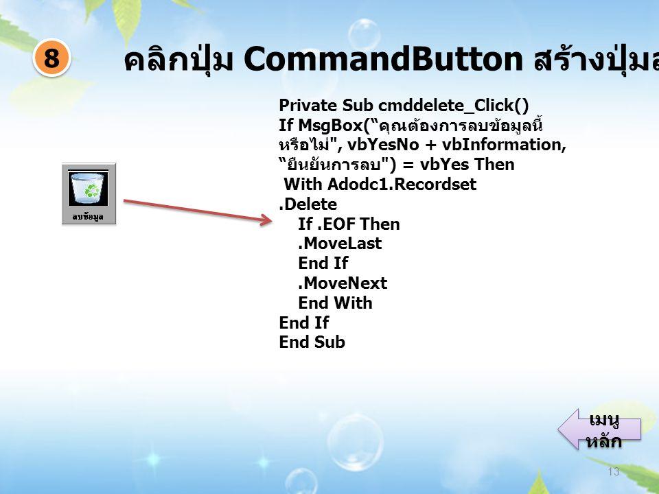 คลิกปุ่ม CommandButton สร้างปุ่มลบข้อมูล